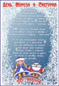 30 января.  День Мороза и Снегурки